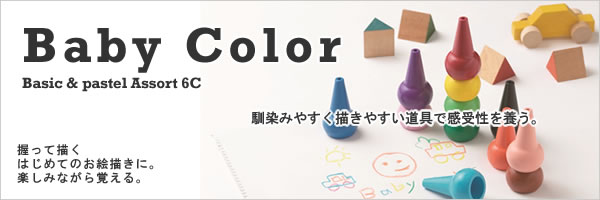 AOZORA ベビーコロール クレヨン 6色セット 各種【ギフト/キッズ】
