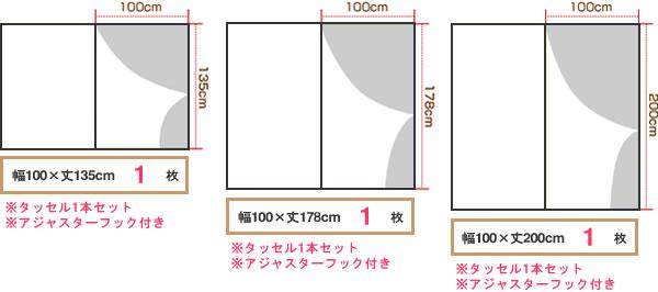 既製カーテン BA6055 1枚入【おしゃれ/インテリア】の一般的な既製サイズ3種画像