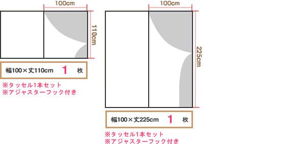 既製カーテン BA6055 1枚入【おしゃれ/インテリア】の既製サイズ2種画像1