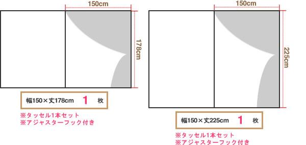 既製カーテン BA6055 1枚入【おしゃれ/インテリア】の既製サイズ2種画像2