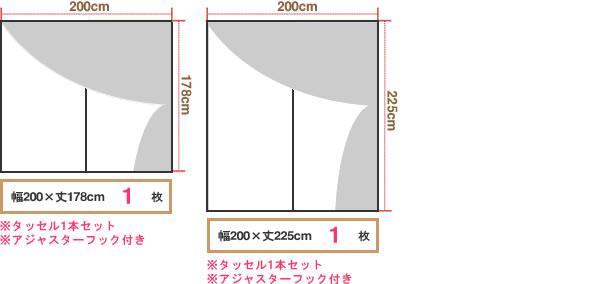 既製カーテン BA6055 1枚入【おしゃれ/インテリア】の既製サイズ2種画像3