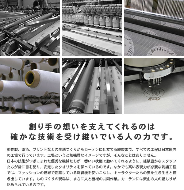 リサ・ラーソン(Lisa Larson)のデザインを生地にプリントするための工場写真や、リサ・ラーソン(Lisa Larson)のデザインを、日本の優秀な機械と職人のこだわりの手で制作・染色されているという説明。