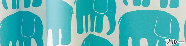 フィンレイソン(Finlayson)遮光カーテン エレファンティ 1枚入【北欧インテリア】ブルーの生地詳細画像