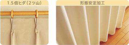 フィンレイソンの北欧カーテン エレファンティの縫製タイプと形態安定加工の画像