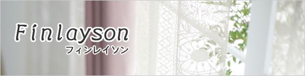 フィンレイソン(Finlayson)レースカーテン タイミ2 1枚入【北欧インテリア】