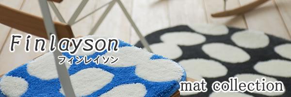 フィンレイソン 玄関マット TALOT(タロット)45×70cm【洗える/北欧インテリア】