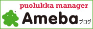 Puolukka(プオルッカ)のアメブロヘ