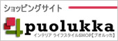puolukka(プオルッカ)の通販サイトへ
