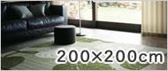 ラグマットの200×200cmサイズ一覧へ