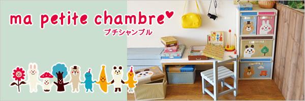 デコレ(DECOLE)プチシャンブル 収納BOX(S)【キッズ/収納/カラーボックス】