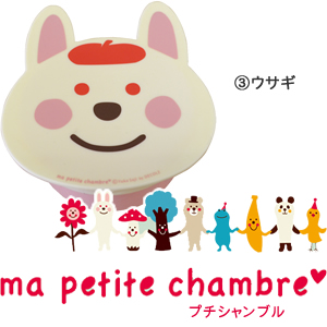 デコレ(DECOLE)プチシャンブル アニマルプチケース 各種【キッズ/お弁当箱】のウサギ画像