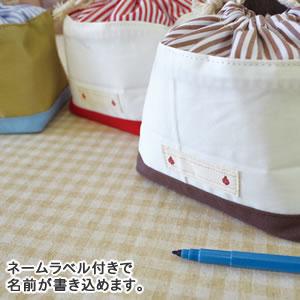 デコレ(DECOLE)保存ランチ巾着 各種【キッズ/お弁当袋】のネームラベル詳細画像