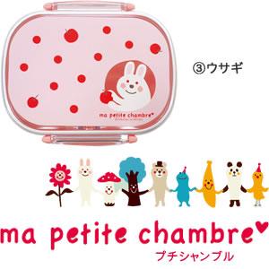 デコレ(DECOLE)タイトランチBOX(1段) 各種【キッズ/お弁当箱】のウサギ画像