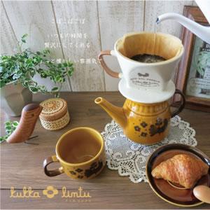 デコレ(DECOLE)クッカ・リントゥ          コーヒードリッパー 各種【キッチン/食器】の展示画像