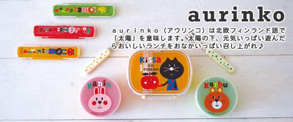 デコレ(DECOLE)aurinko(アウリンコ)タイトランチボックス 1段【子供用/弁当箱】