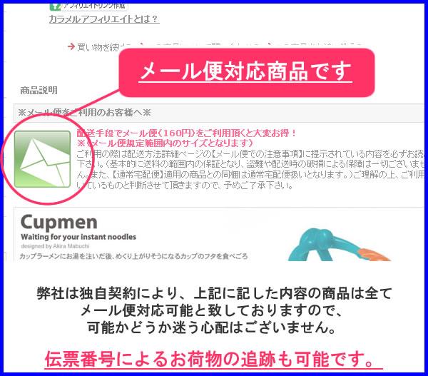 メール便対応商品ケース2
