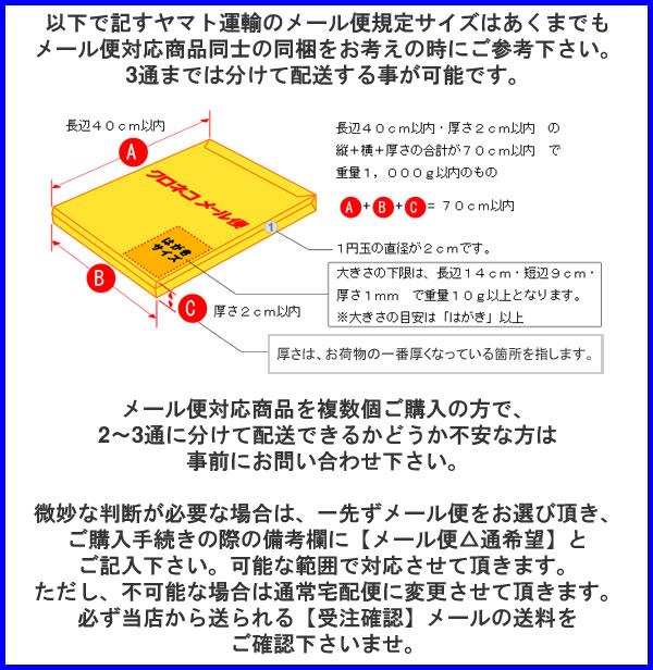 メール便の規定サイズ(運送会社の定める参考サイズ)