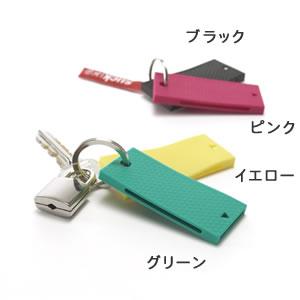 アッシュコンセプト キーキーパー(Key Keeper)D-620 各色の使用画像