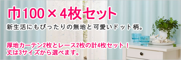 既製カーテン CHアクア/エナジー 4枚セット【おしゃれ/インテリア】