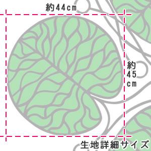 マリメッコ(marimekko)ボットナ(Bottna)グリーンの生地(ファブリック)詳細サイズ画像