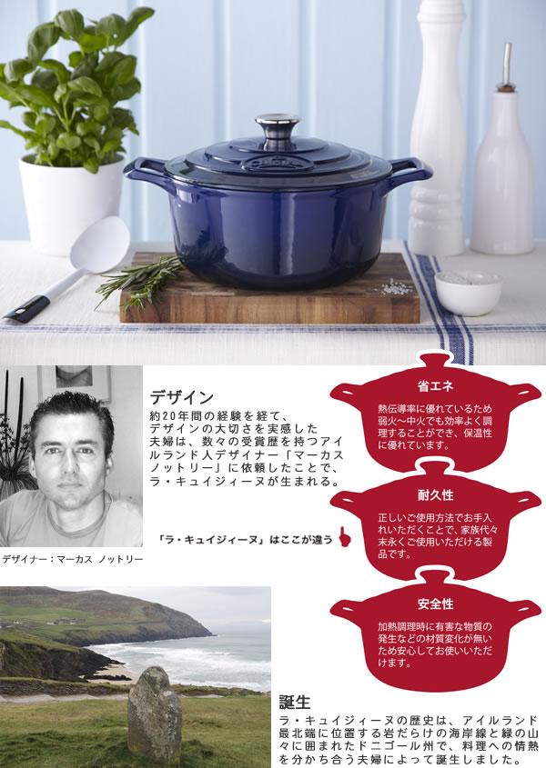ラウンドキャセロール ホーロー鍋 20cm【IH対応/鋳物鍋】ブルーの使用画像と特徴の説明画像