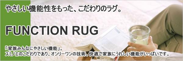 ラグマット クルフィーネ(COULFFINE)【春夏秋冬/おしゃれ】