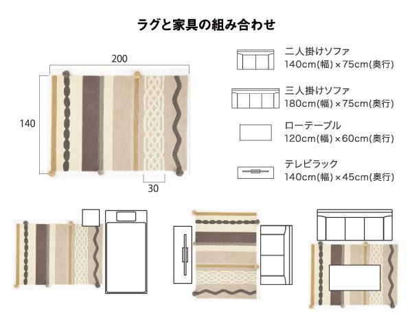スミノエのラグマット ポンポン(PON PON)【おしゃれ/北欧デザイン】と家具の組み合わせ提案画像