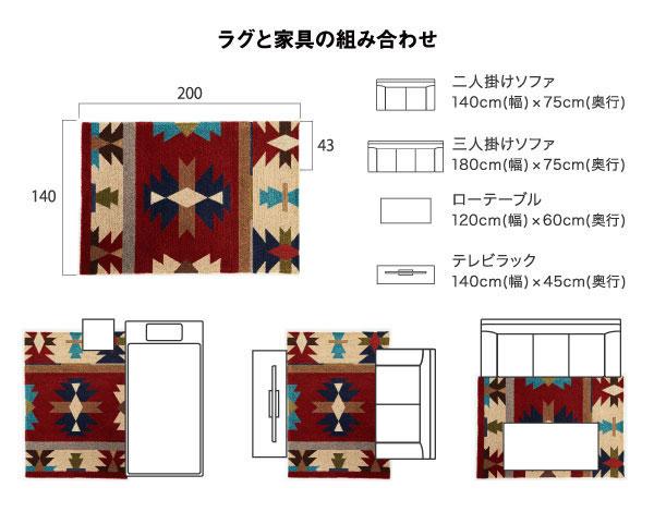 スミノエのラグマット ソフィア(SOPHIA)【おしゃれ/キリム】と家具の組み合わせ提案画像