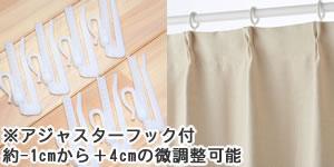 スミノエの既製カーテン コルネ カレ(Carre)1枚入【おしゃれ/洗濯】に付属のアジャスターフックと1.5倍ヒダイメージ
