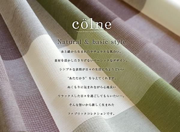 スミノエの既製カーテン コルネ カレ(Carre)1枚入【おしゃれ/洗濯】グリーンの生地画像