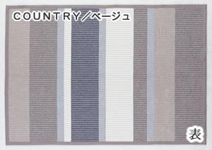 スミノエのリバーシブル ラグマット COUNTRY【ウォッシャブル/おしゃれ】ベージュの表面全体像