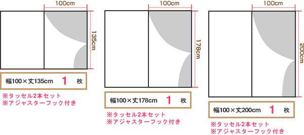 遮光カーテン シラカバ(SHIRAKABA)1枚入【北欧/おしゃれ】のサイズを表すイメージ画像1