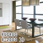 スミノエ タイルカーペット RUGRUG プレーン R-2000 各色【パネルカーペット】販売ページへ