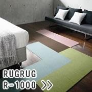 スミノエ タイルカーペット RUGRUG リップル R-1000 各色【パネルカーペット】販売ページへ
