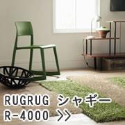 スミノエ タイルカーペット RUGRUG シャギー R-4000 各色【パネルカーペット】販売ページへ