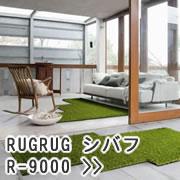スミノエ タイルカーペット RUGRUG シバフ R-9000【パネルカーペット】販売ページへ