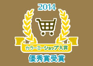 カラーミーショップ大賞 2014 優秀賞受賞店