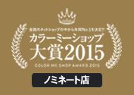 カラーミーショップ大賞 2015 ノミネート店
