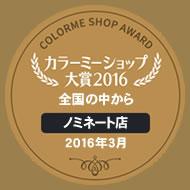 カラーミーショップ大賞 2016 ノミネート店
