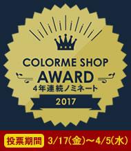 カラーミーショップ大賞 2017 ノミネート店