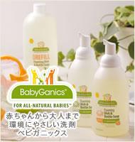 環境にやさしい洗剤のベビガニックス(babyganics)説明へ