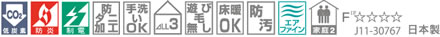 東リ ファブリックフロア スマイフィール スクエア 2900【タイルカーペット】の機能画像