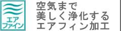 東リ ファブリックフロア(タイルカーペット)はエアフィン加工製品
