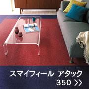 東リ ファブリックフロア スマイフィール アタック 350【タイルカーペット】販売ページへ