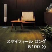 東リ ファブリックフロア スマイフィール ロング 5100【タイルカーペット】販売ページへ