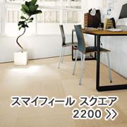 東リ ファブリックフロア スマイフィール スクエア 2200【タイルカーペット】販売ページへ
