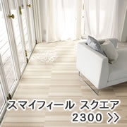 東リ ファブリックフロア スマイフィール スクエア 2300【タイルカーペット】販売ページへ