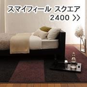 東リ ファブリックフロア スマイフィール スクエア 2400【タイルカーペット】販売ページへ