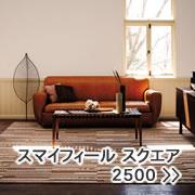 東リ ファブリックフロア スマイフィール スクエア 2500【タイルカーペット】販売ページへ