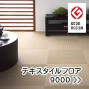 東リ ファブリックフロア テキスタイルフロア 9000【タイルカーペット】販売ページへ